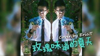Danny 许佳麟《玫瑰味道的夏天》Cover by Eric Tan