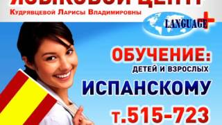 Языковой центр LANGUAGE PLUS Thumbnail