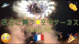 大興奮!夜空に舞う空中ブランコサーカス@フランス