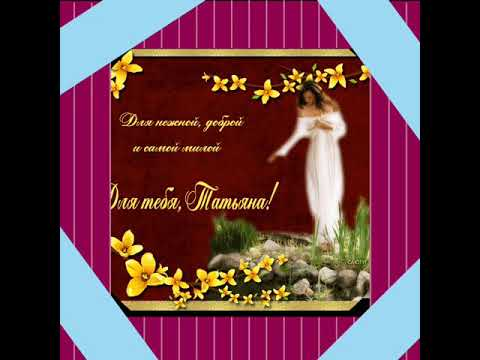 Rus Dilinde Ad Gunu Tebrikleri 3gp Mp4 Mp3 Flv Indir