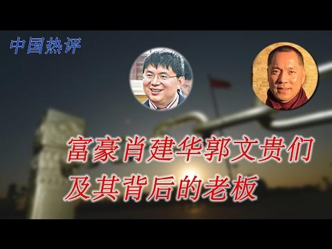 中国热评:夏业良、何频评论富豪肖建华郭文贵们及其背后的老板