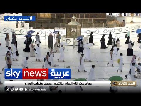 حجاج بيت الله الحرام ينهون مناسك الحج بأداء طواف الوداع  - نشر قبل 8 ساعة