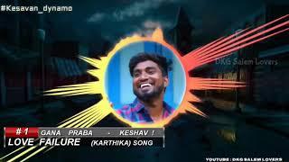 Gana prabha love failure lyrics song (Ea kanna thodikka nee )