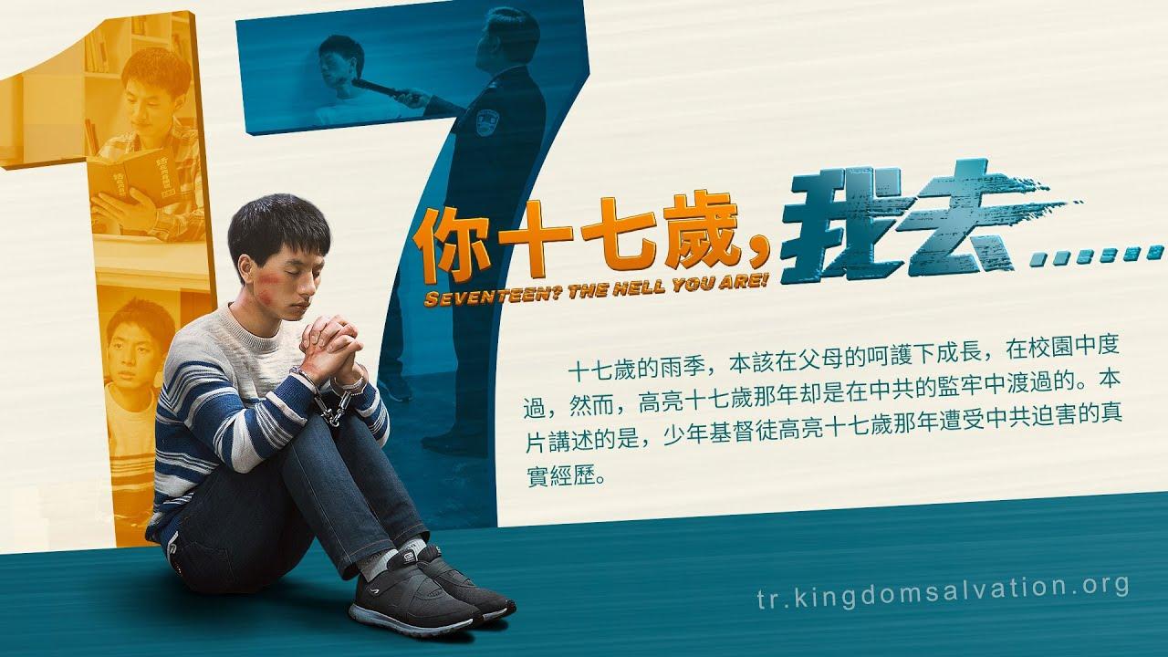 基督教会电影《你十七岁,我去……》中共逼迫少年基督徒的真实故事
