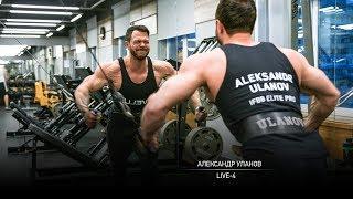 Александр Уланов - Live 4
