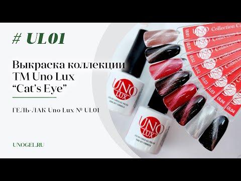 Выкраска: Гель–лак Uno Lux  №UL01 коллекции Кошачий Глаз (Cat's Eye)