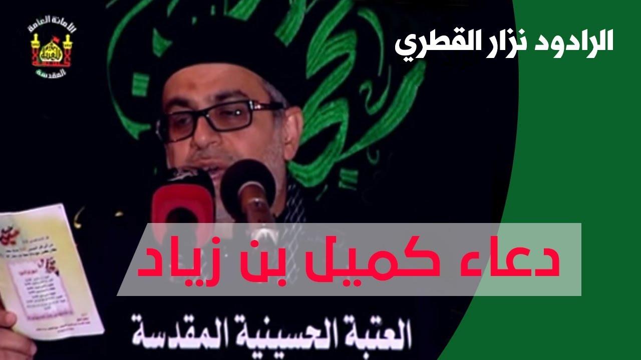دعاء كميل بن زياد العتبة الحسينية المقدسة بصوت الحاج نزار القطري Youtube
