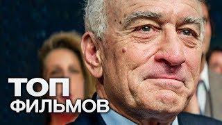 10 ФИЛЬМОВ С УЧАСТИЕМ РОБЕРТА ДЕ НИРО!