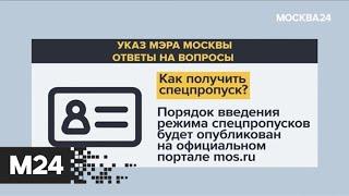 Фото Ответы на вопросы о режиме самоизоляции в Москве - Москва 24