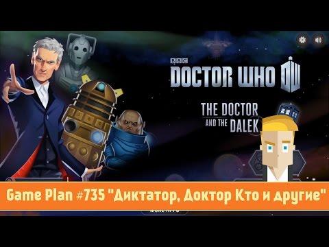 Game Plan #735 Диктатор, Доктор Кто и другие