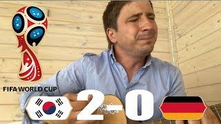 Какая боль: Корея-Германия 2:0