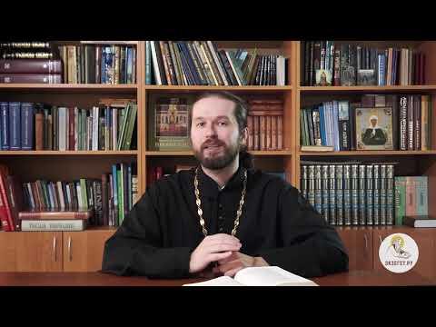 1 е Послание Петра Глава 1 Священник Александр Сатомский Библейский портал