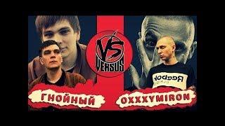 VERSUS: Oxxxymiron vs Слава КПСС ( Гнойный ) 18+ СВЕЖАК !! СЛИВ БАТЛА И РАЗОБЛАЧЕНИЕ ВЕРСУС ТУСОВКИ.