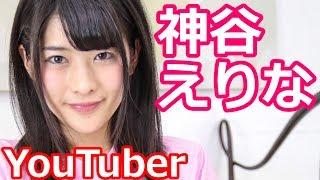 神谷えりなです✨ チャンネル登録、高評価よろしくお願いします   Twitte...