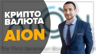 Криптовалюта AION Tokens ERC 20 | ICO | Altcoins | Blockchain | Binance | ICON | Обзор 2018