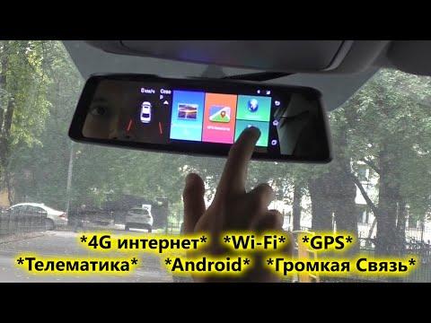 Зеркало видеорегистратор с камерой заднего вида, 4G интернетом, телематикой и навигатором на Android