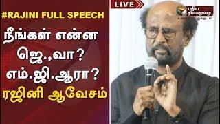 நீங்கள் என்ன ஜெ.,வா? எம்.ஜி.ஆரா? ரஜினி ஆவேசம் Rajinikanth Latest Speech #Karunanidhi #NadigarSangam