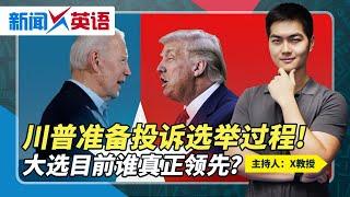 川普准备起诉选举过程! 大选目前谁真正领先?《新闻X英语》第148期 2020.11.02 - YouTube