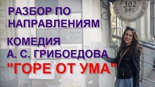 """Разбор по направлениям комедии А.С. Грибоедова """"Горе от ума"""""""