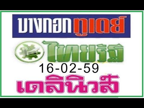 หวยไทยรัฐ เดลินิวส์ บางกอกทูเดย์ หวยบ้านเมือง งวดวันที่ 16/02/59