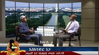 ESAT Yesamintu engeda Eskinder Nega part 4 & final June 2018