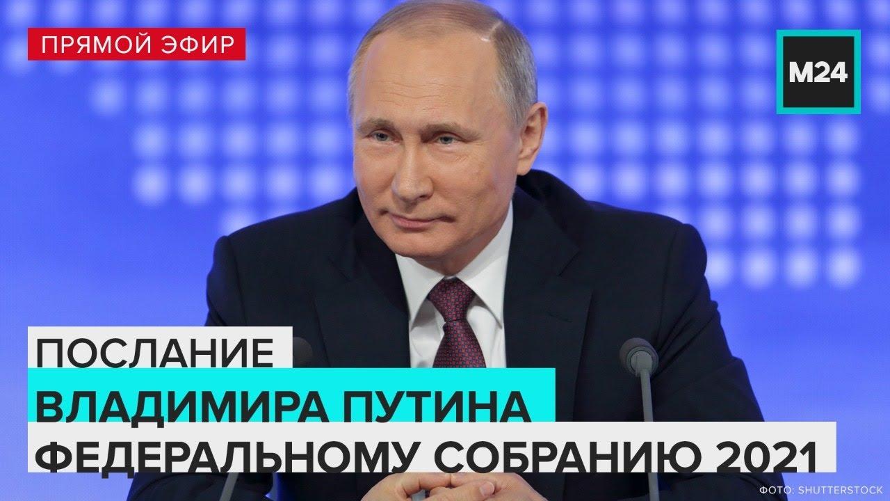 Владимир Путин | Послание Федеральному собранию | Прямая трансляция - Москва 24