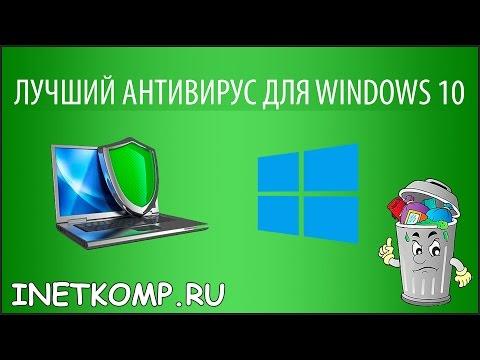 Лучший антивирус для Windows 10. Он существует?