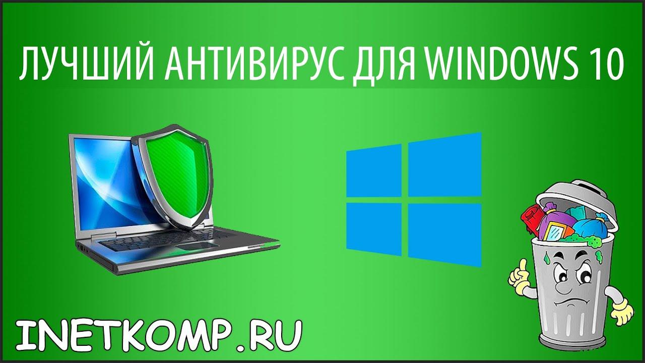 Как Выбрать Антивирусник для пк Лучший Антивирус Windows 10.Он Существует?