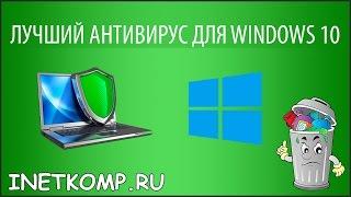 видео Бесплатные антивирусы для Windows 10