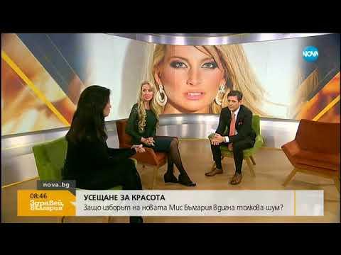 """Жени Калканджиева: Бих пратила """"Мис България"""" 2017 на пластичен хирург"""