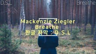 Mackenzie Ziegler - Breathe [ 한글 가사 / 자막 ]