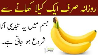 banana : banana benefits : banana nutrition of full information in urdu with Dr Khurram:Pasand Aapki