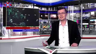 """Новости на """"Новороссия ТВ"""" 13 сентября 2019 года"""