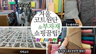 광장시장★겨울원단(캐시미어/알카파/리버시블)★할인정보★…