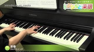 青春 / スキマスイッチ : ピアノ(ソロ) / 中級