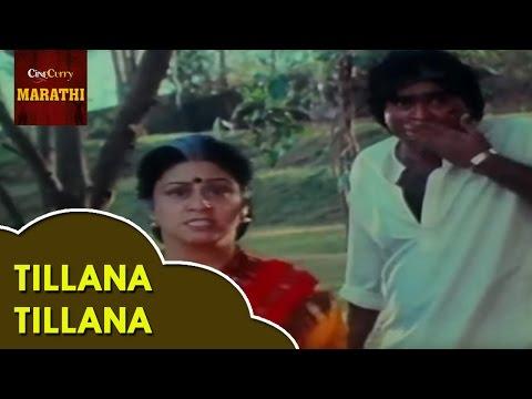 Tillana Tillana - Full Video Song | Ashok Saraf, Laxmikant Berde | Superhit Marathi Song