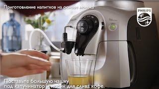 Автоматическая кофемашина Philips 2100 серии, принцип работы