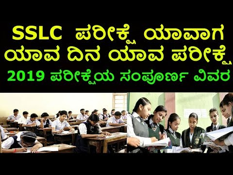 sslc exam time table 2019
