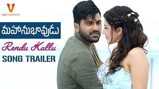 Mahanubhavudu Movie Songs | Rendu Kallu Song Trailer | Sharwanand | Mehreen Kaur | Thaman S |Maruthi