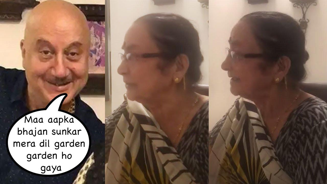 Anupam Kher  की प्यारी MUMMY का भजन सुन के दिल हो जाएगा GARDEN GARDEN💖