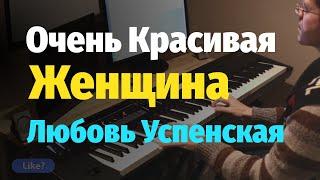 Очень Красивая Женщина - Л. Успенская / A Very Beautiful Woman (L. Uspenskaya) - Piano Cover