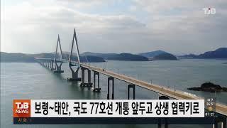 보령 ~ 태안, 국도 77호선 개통 앞두고 상생 협력키…
