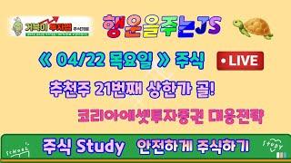 [04/22] 멤버쉽 추천주 21번 상한가 골! 코리아…