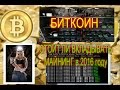 Майнинг Биткойн (Bitcoin).СТОИТ ЛИ ВКЛАДЫВАТЬСЯ В МАЙНИНГ(Облачный) БИТКОИН в 2016 году