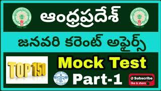 January Month Andhra Pradesh TOP-150 Current Affairs Part-1
