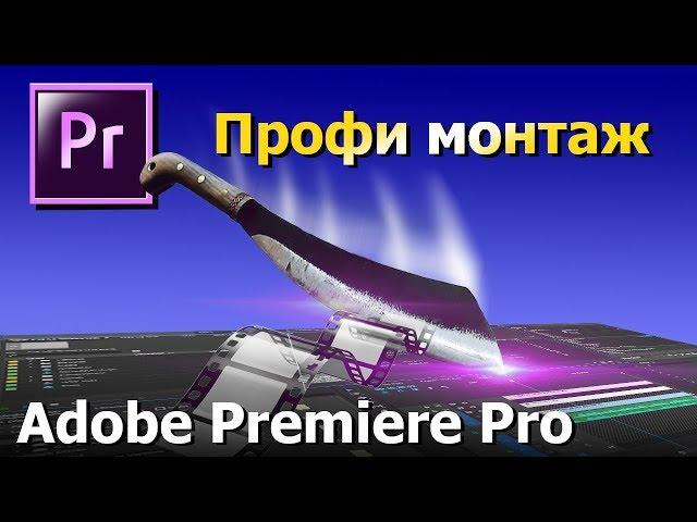 12 советов для эффективного монтажа. Adobe Premiere Pro. Монтаж