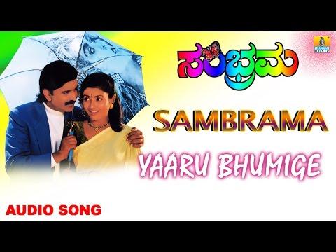 Yaaru Bhumige | Sambrama Kannada Movie | Ramesh Aravind, Kaveri