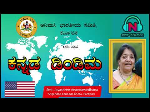 Kannada Dindima || Shrigandha Kannada Koota || Jayashree Anandavardhana