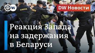 Массовые задержания в Беларуси, заявление Лукашенко и реакция Запада. DW Новости (15.07.2020)