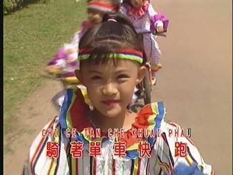 Crystal Ong 王雪晶 - 我愛口哨 Wo Ai Kou Shao
